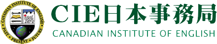 CIE日本事務局 CANADIAN INSTITUTE OF ENGLISH